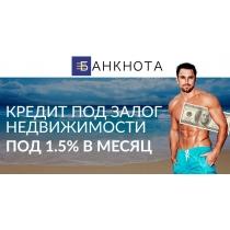 Кредит под залог недвижимости в Киеве.