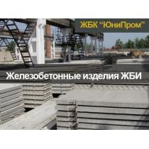 Бордюры,  Вентиляционные блоки,  Дорожные плиты,  Крышки,  Кольца,  и др.  ЖБИ
