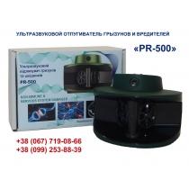 Универсальный ультразвуковой стационарный отпугиватель PR 500.  Имеет 2 разнотипных ультразвуковых генератора,  повышающих эффективность борьбы с вред