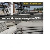 ЖБИ изделия,  Харьков - дорожные плиты,  бордюры,  вентиляционные блоки,  кольца,  крышки,  и др.